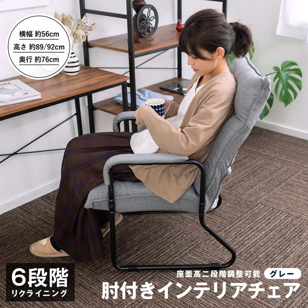 【 めちゃ早便 】コーナン オリジナル 肘付インテリアチェア GY 座面高二段階調整可