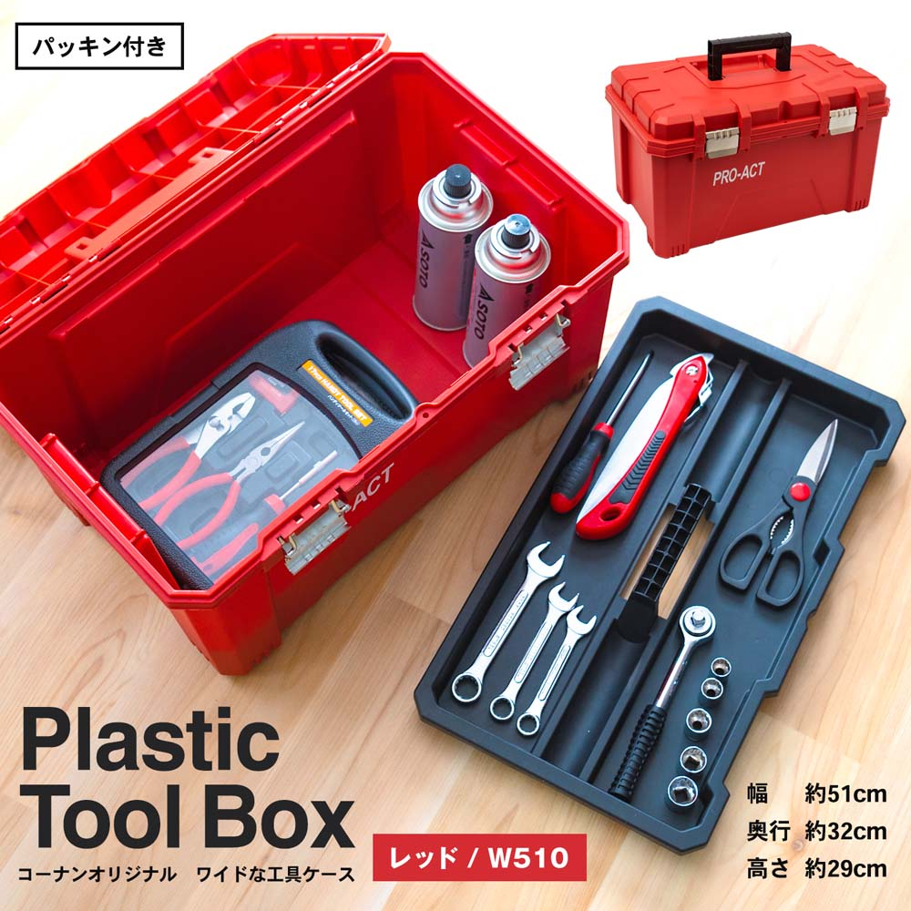 ☆☆☆ コーナン オリジナル ワイドな工具ケース レッド 横幅約510mm