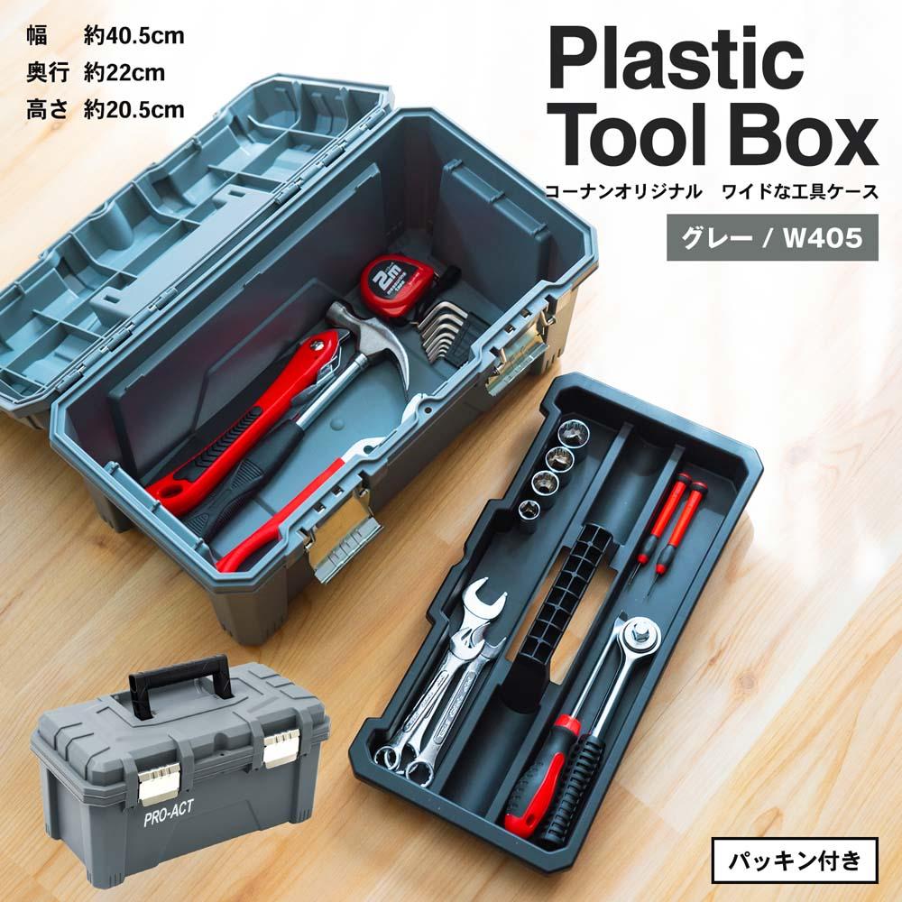 ◇ コーナン オリジナル ワイドな工具ケース グレー 横幅約405mm