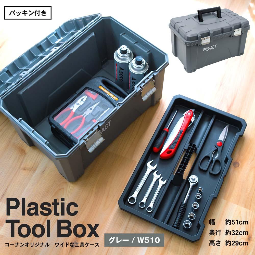 ☆☆☆ コーナン オリジナル ワイドな工具ケース グレー 横幅約510mm