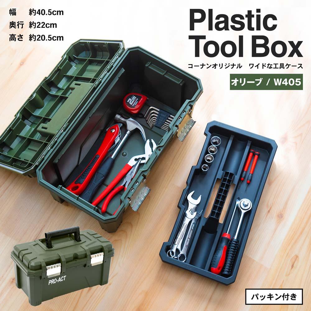 ◇ コーナン オリジナル ワイドな工具ケース オリーブ  横幅約405mm