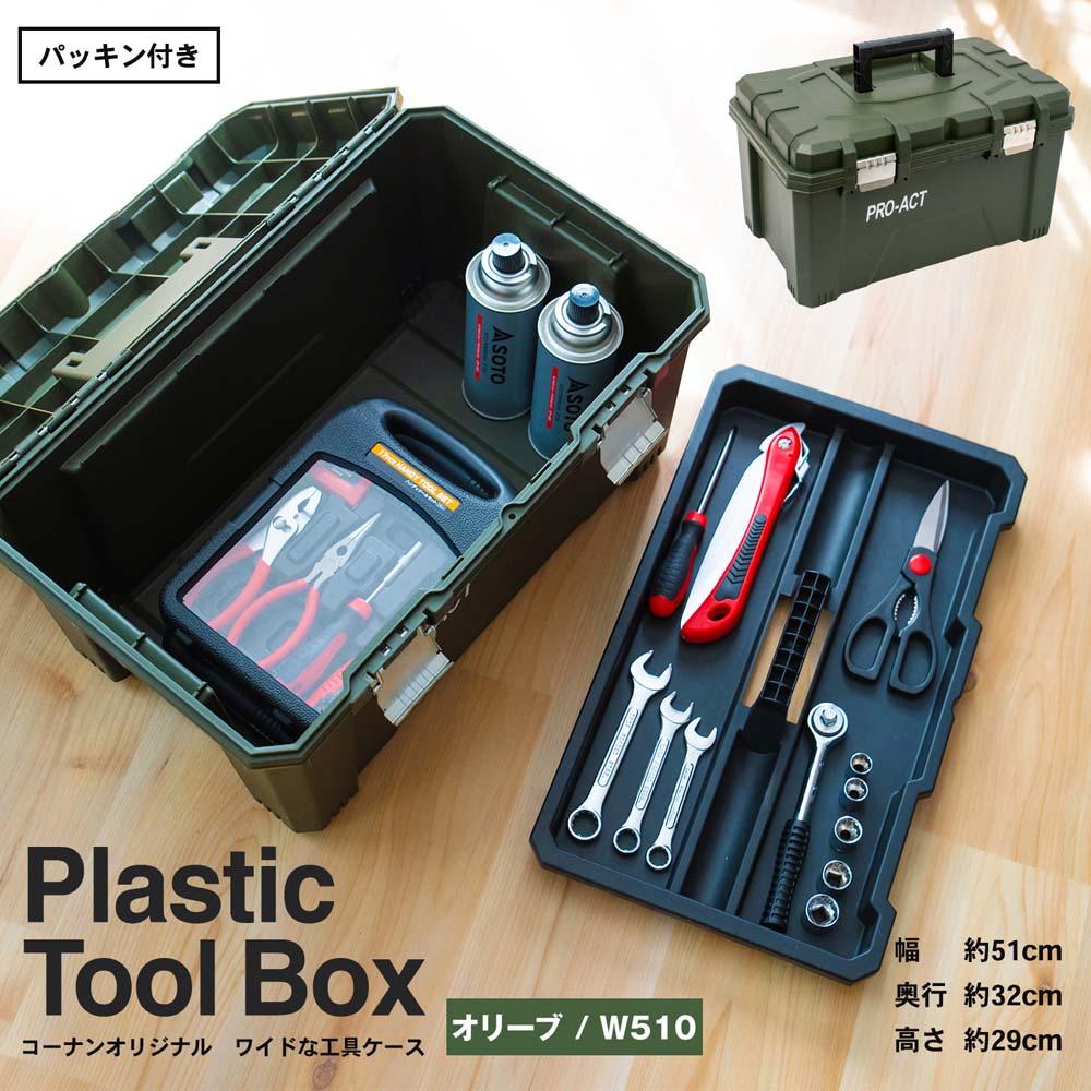☆☆☆ コーナン オリジナル ワイドな工具ケース オリーブ  横幅約510mm