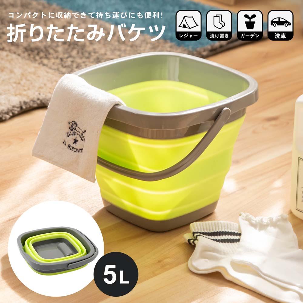 【 めちゃ早便 】コーナン オリジナル 折りたたみバケツ 5L