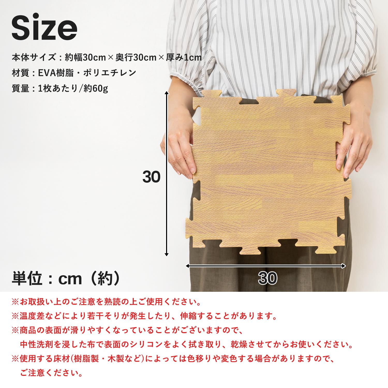 コーナン オリジナル LIFELEX 木目ジョイントマット8P ナチュラル 約30×30×1cm