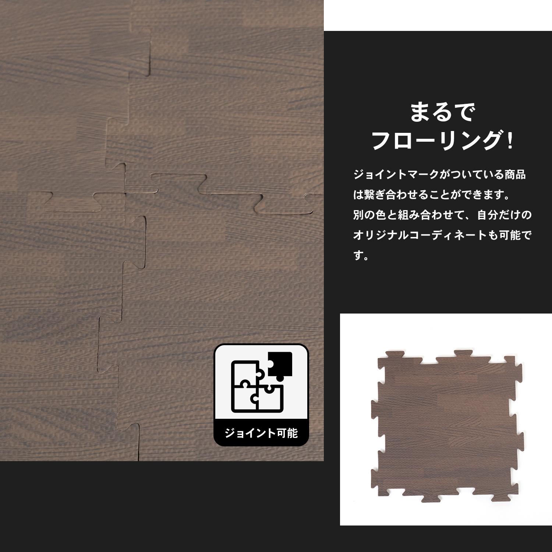 コーナン オリジナル LIFELEX 木目ジョイントマット8P ブラウン 約30×30×1cm