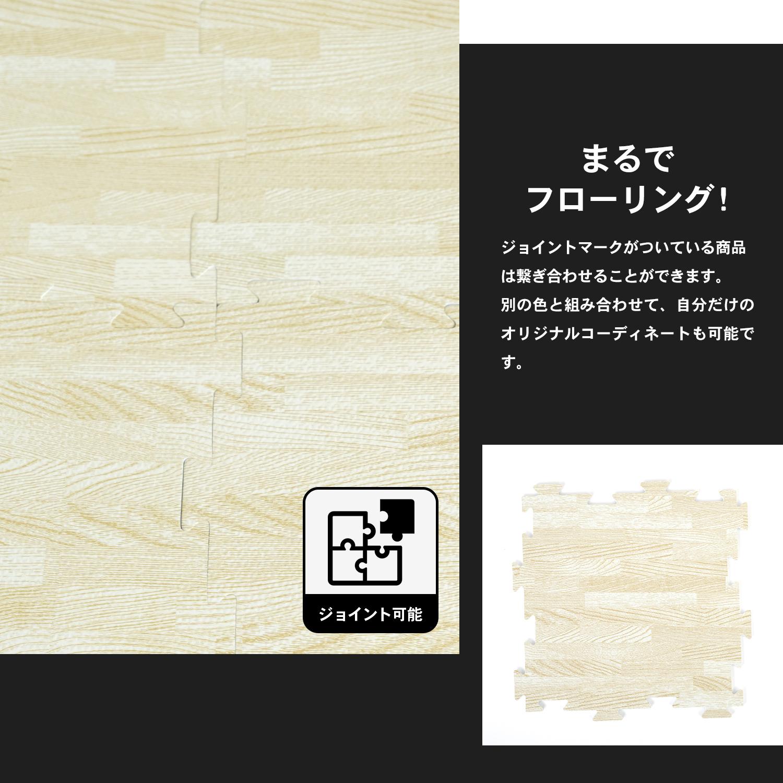 コーナン オリジナル LIFELEX 木目ジョイントマット8P ホワイトウッド 約30×30×1cm