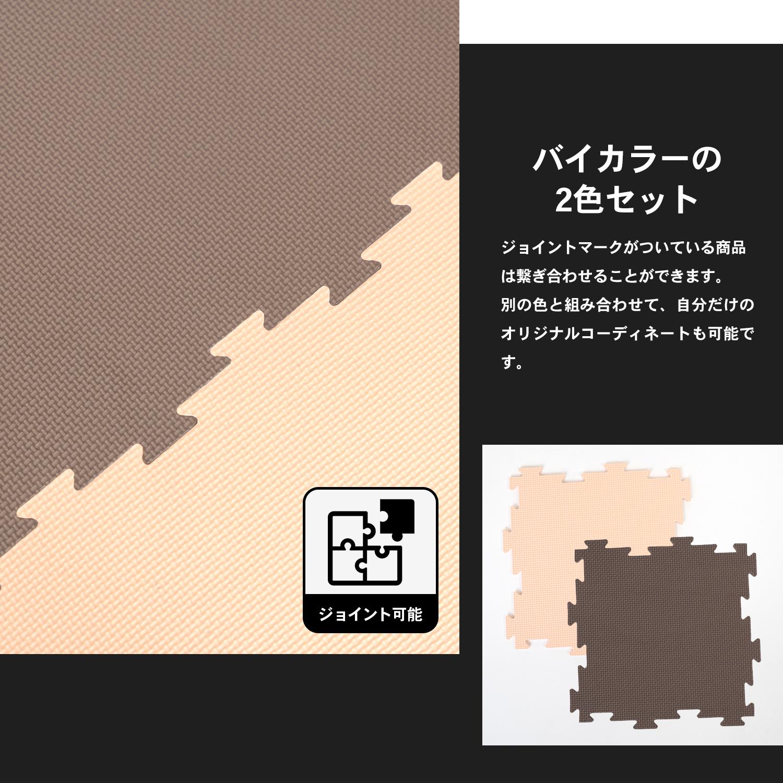 コーナン オリジナル LIFELEX ジョイントマット8P ブラウン/ベージュ 約30×30×1cm