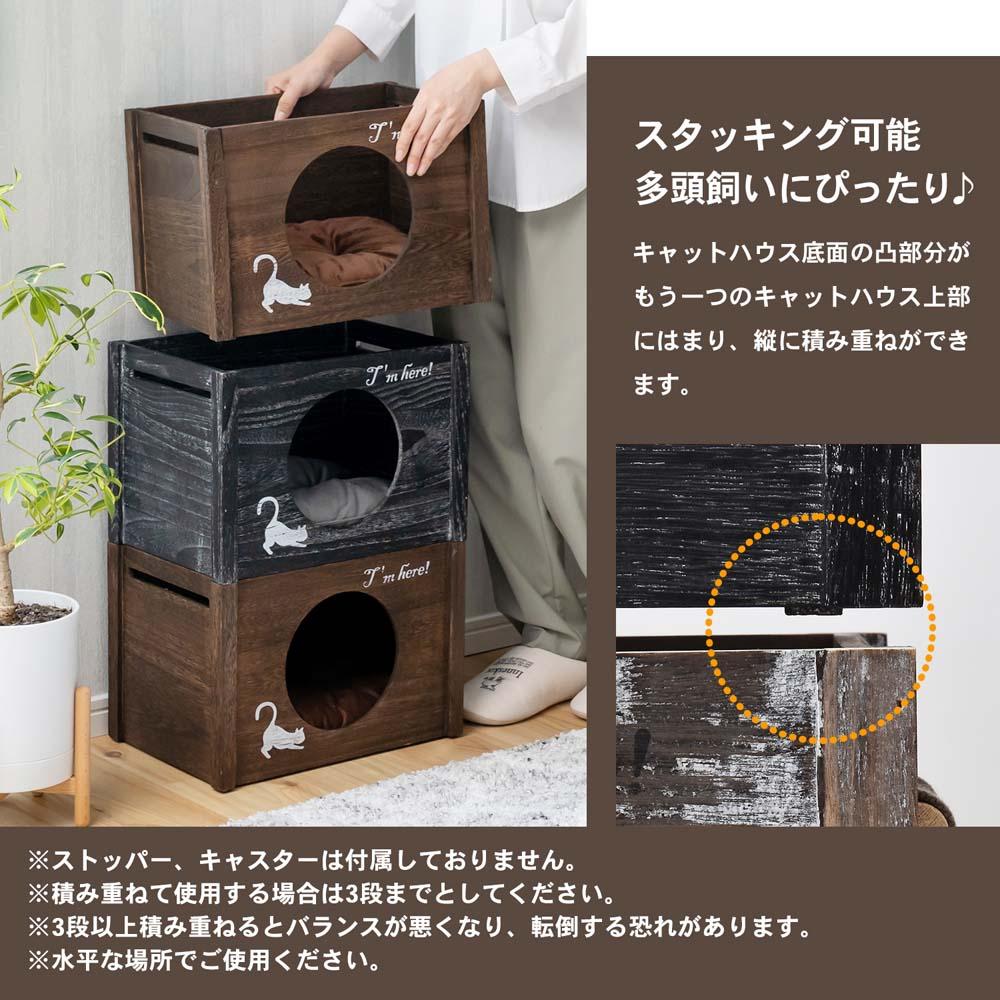 コーナン オリジナル LIFELEX 積み重ねのできるキャットハウス ハンモック付 ブラック