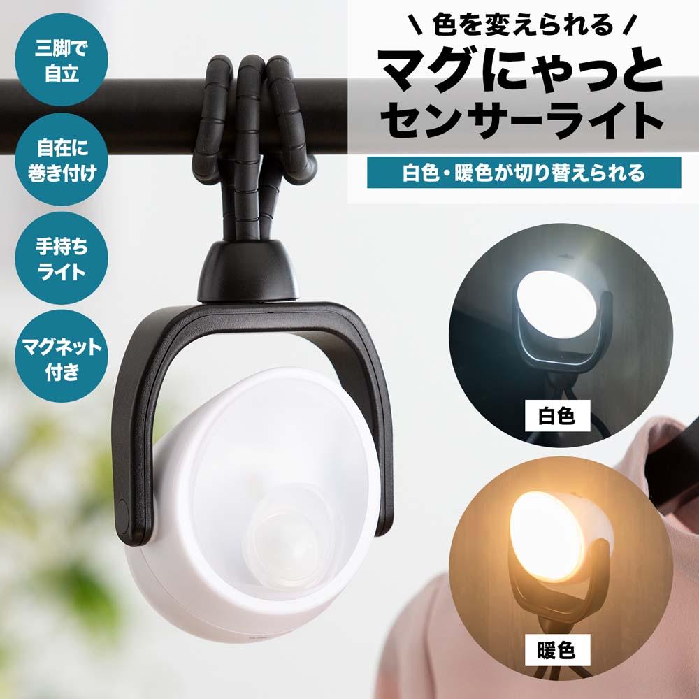 コーナン オリジナル LIFELEX 色を変えられる マグにゃっとセンサーライト