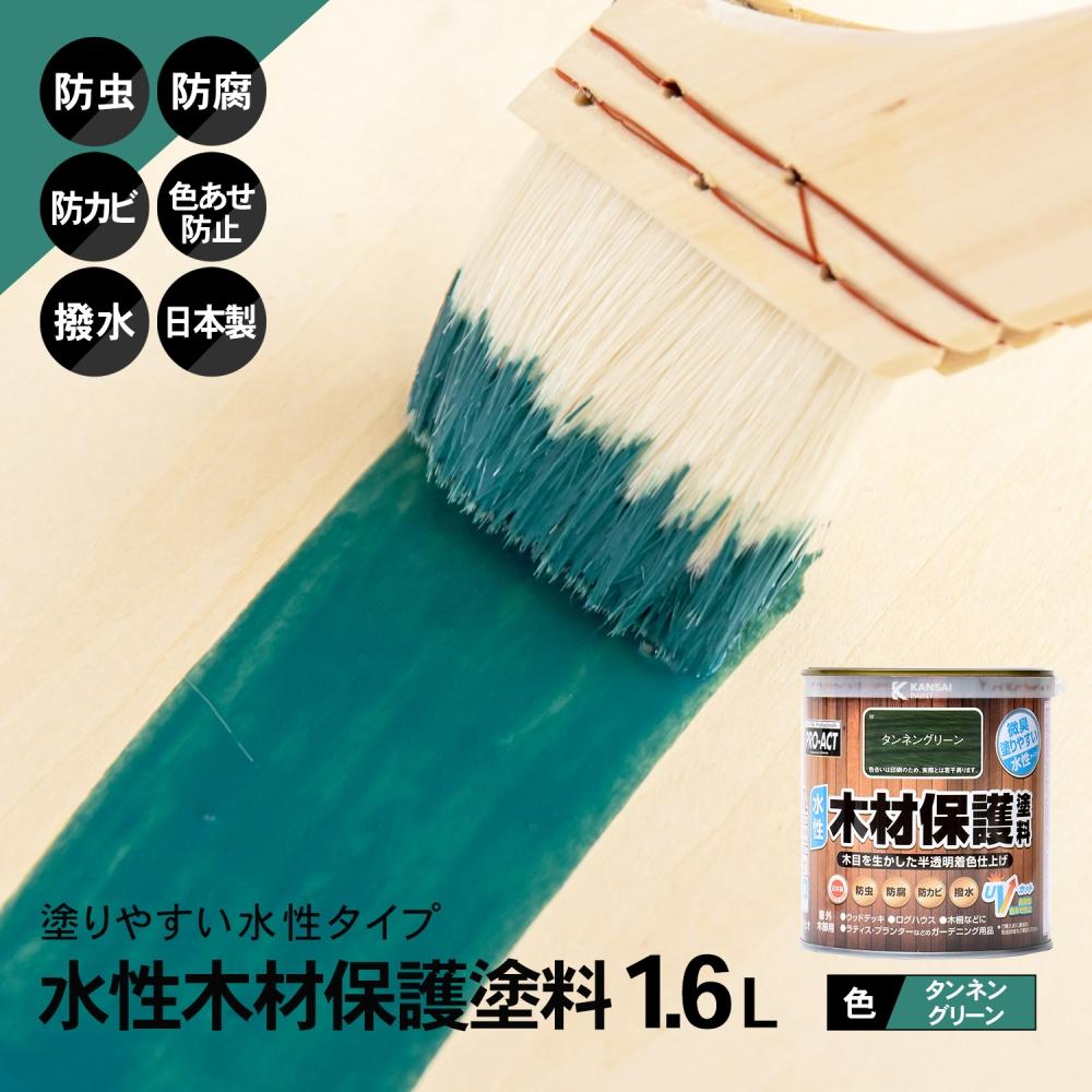コーナン オリジナル PROACT 水性木材保護塗料 1.6L タンネングリーン