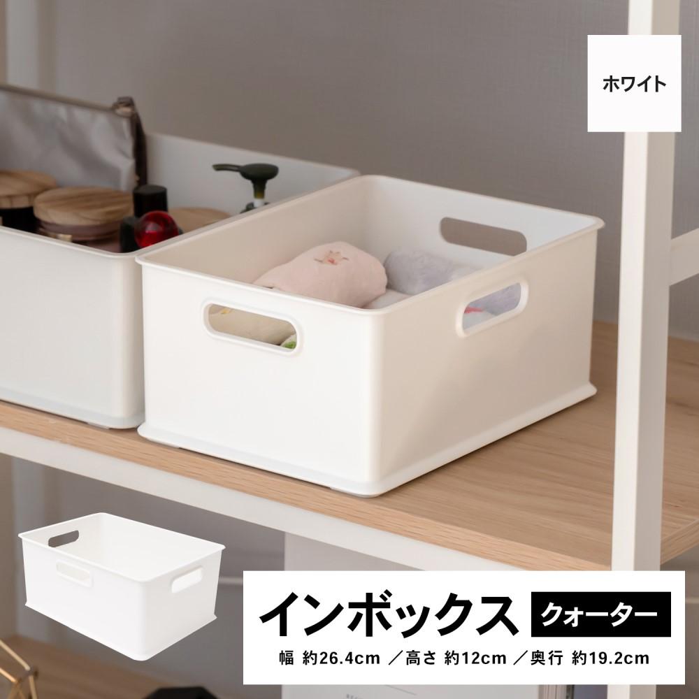☆ コーナン オリジナル LIFELEX インボックス クォーター ホワイト KIN−QWH