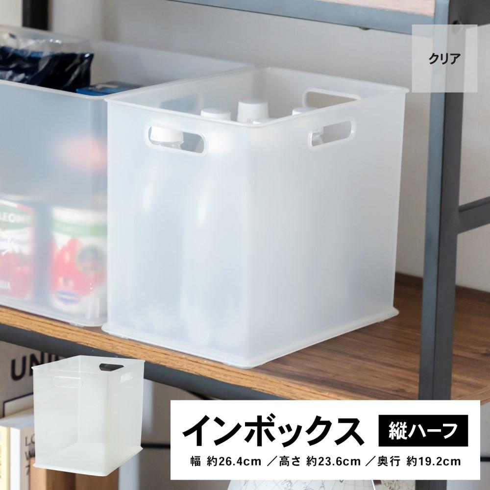 コーナン オリジナル LIFELEX インボックス 縦ハーフ クリア KIN−THCL