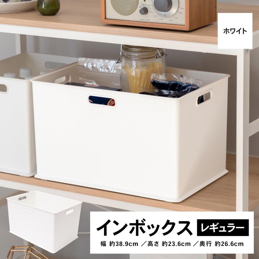 コーナン オリジナル LIFELEX インボックス レギュラー ホワイト KIN−RWH