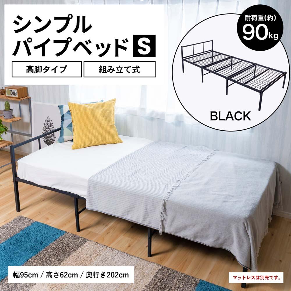 コーナン オリジナル LIFELEX シンプルパイプベッド S ブラック