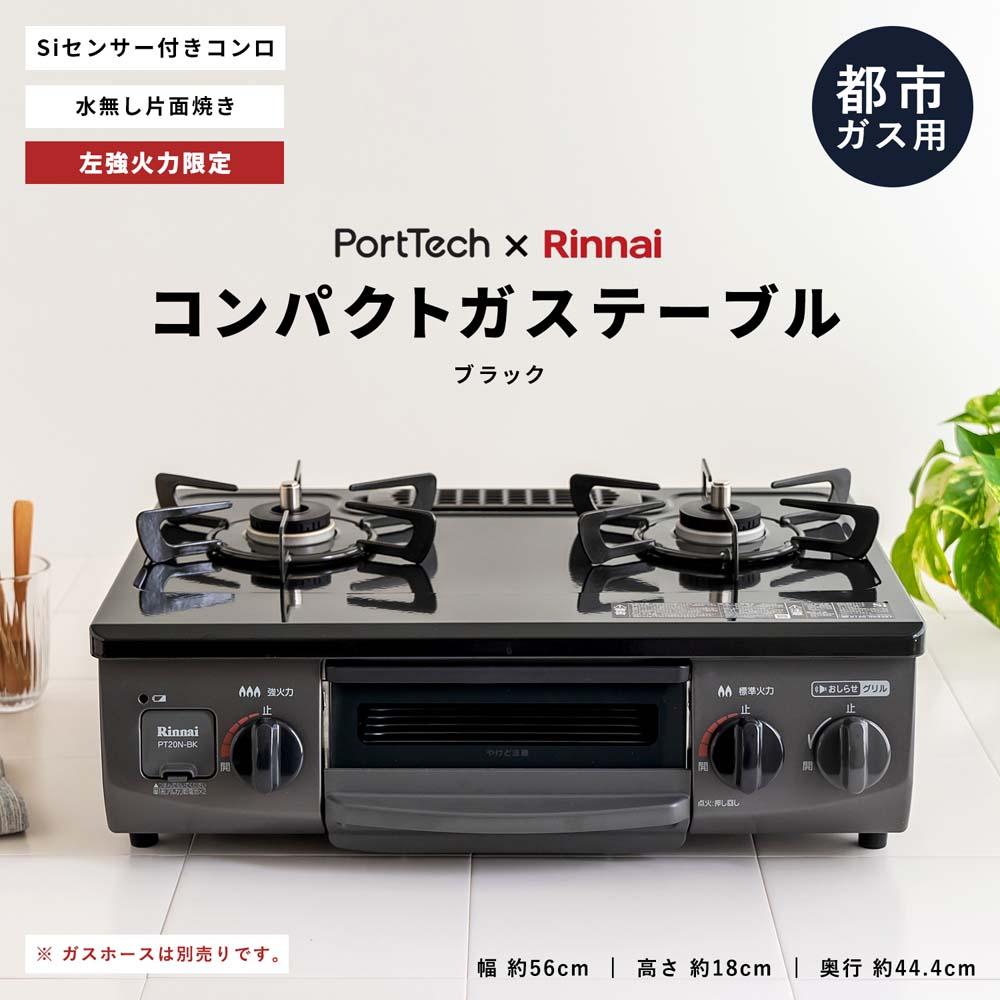 (都市ガス用) コーナン オリジナル PortTech リンナイ(Rinnai) 水無し片面焼きガステーブルPT20N-BKL 都市ガス(12A・13A)