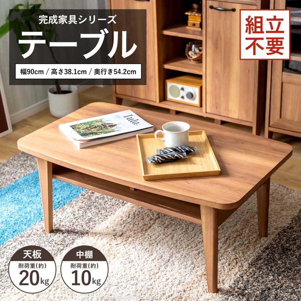 コーナン オリジナル LIFELEX 完成家具 テーブル 9055−40T