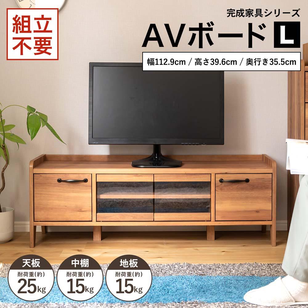 コーナン オリジナル LIFELEX 完成家具 AVボード L 12040−35AV