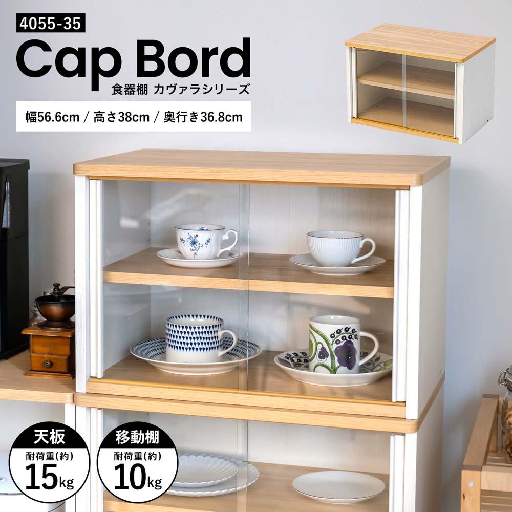 コーナン オリジナル LIFELEX 食器棚カヴァラ カップボード 4055−35