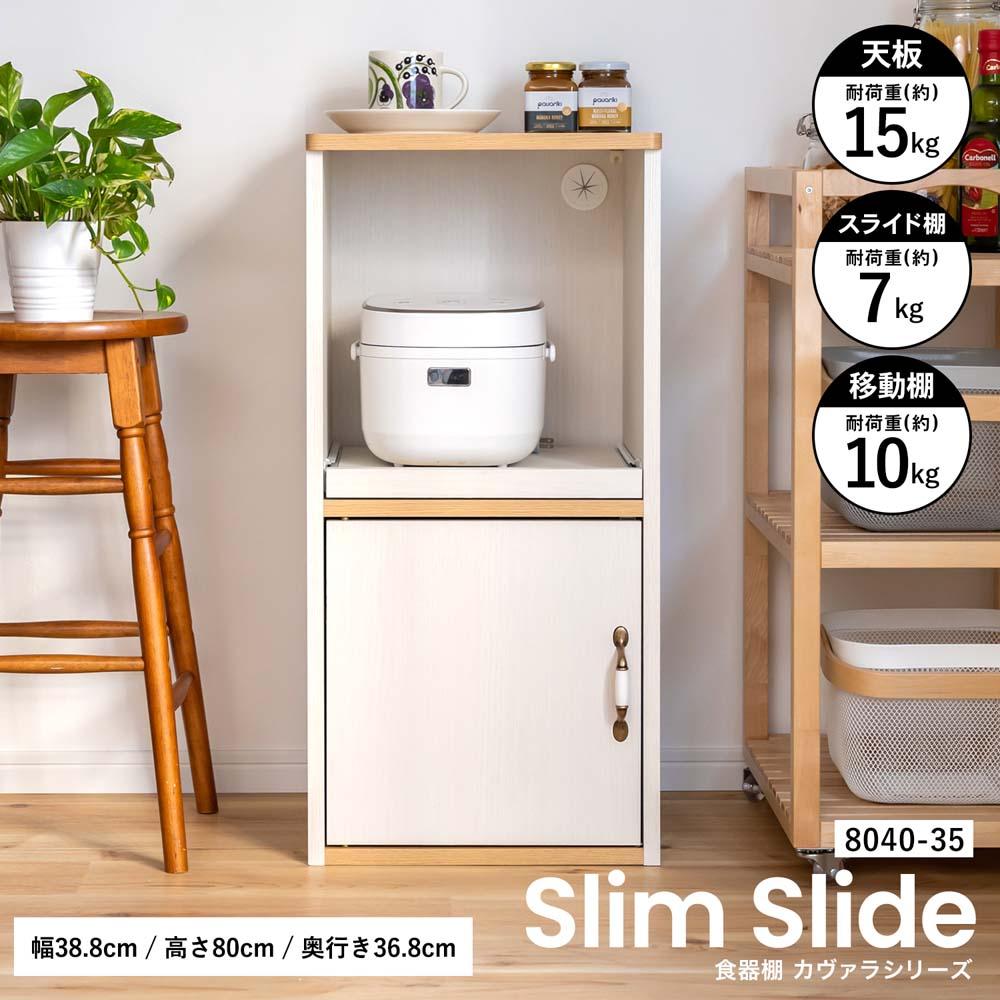 コーナン オリジナル LIFELEX 食器棚カヴァラ スリムスライド 8040−35