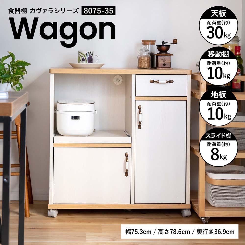 コーナン オリジナル LIFELEX 食器棚カヴァラ ワゴン 8075−35