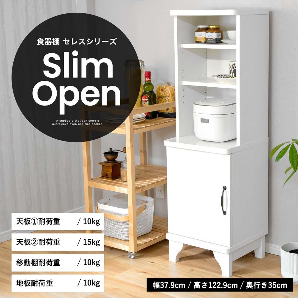 コーナン オリジナル LIFELEX 食器棚セレス スリムオープン 12040−35