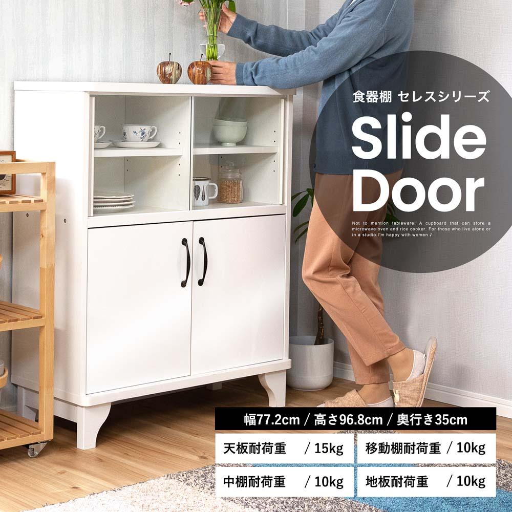 コーナン オリジナル LIFELEX 食器棚セレス スライドドア 9575−35