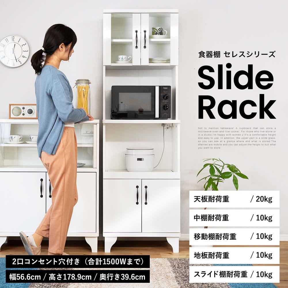 コーナン オリジナル LIFELEX 食器棚セレス スライドラック 18055−40