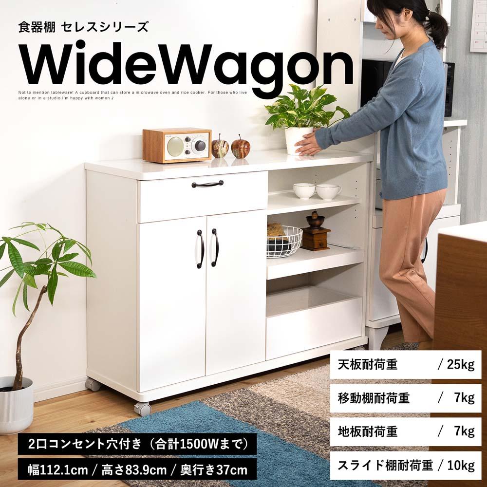 コーナン オリジナル LIFELEX 食器棚セレス ワイドワゴン 85110−35
