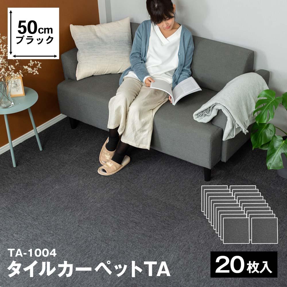 ○タイルカーペット  TA−1004 50×50 ブラック 1ケース20枚入り