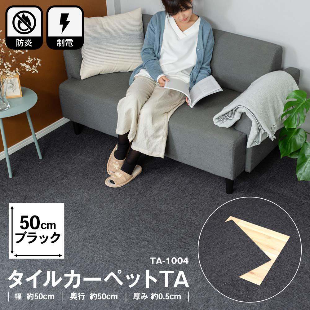○タイルカーペット  TA−1004 50×50 ブラック
