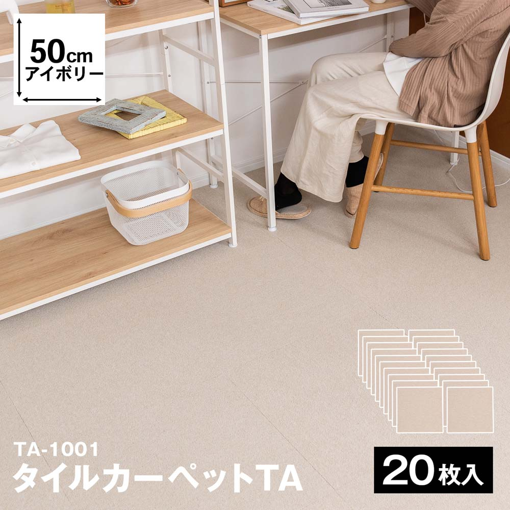 ○タイルカーペット  TA−1001 50×50 アイボリー 1ケース20枚入り