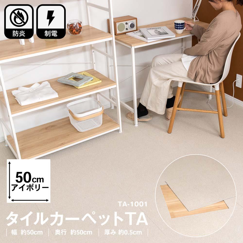 ○タイルカーペット  TA−1001 50×50 アイボリー
