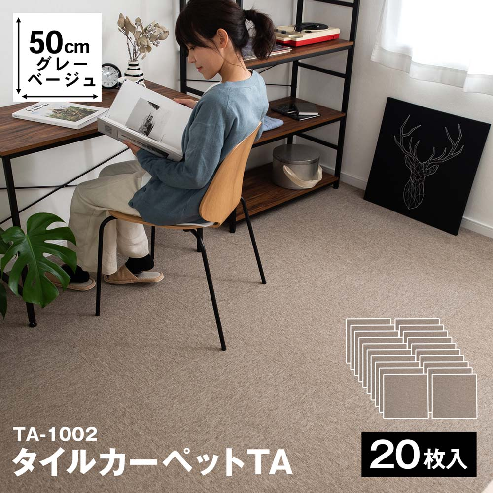 ○タイルカーペット  TA−1002 50×50 グレーベージュ 1ケース20枚入り