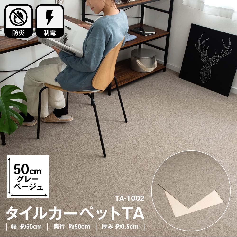 ○タイルカーペット  TA−1002 50×50 グレーベージュ