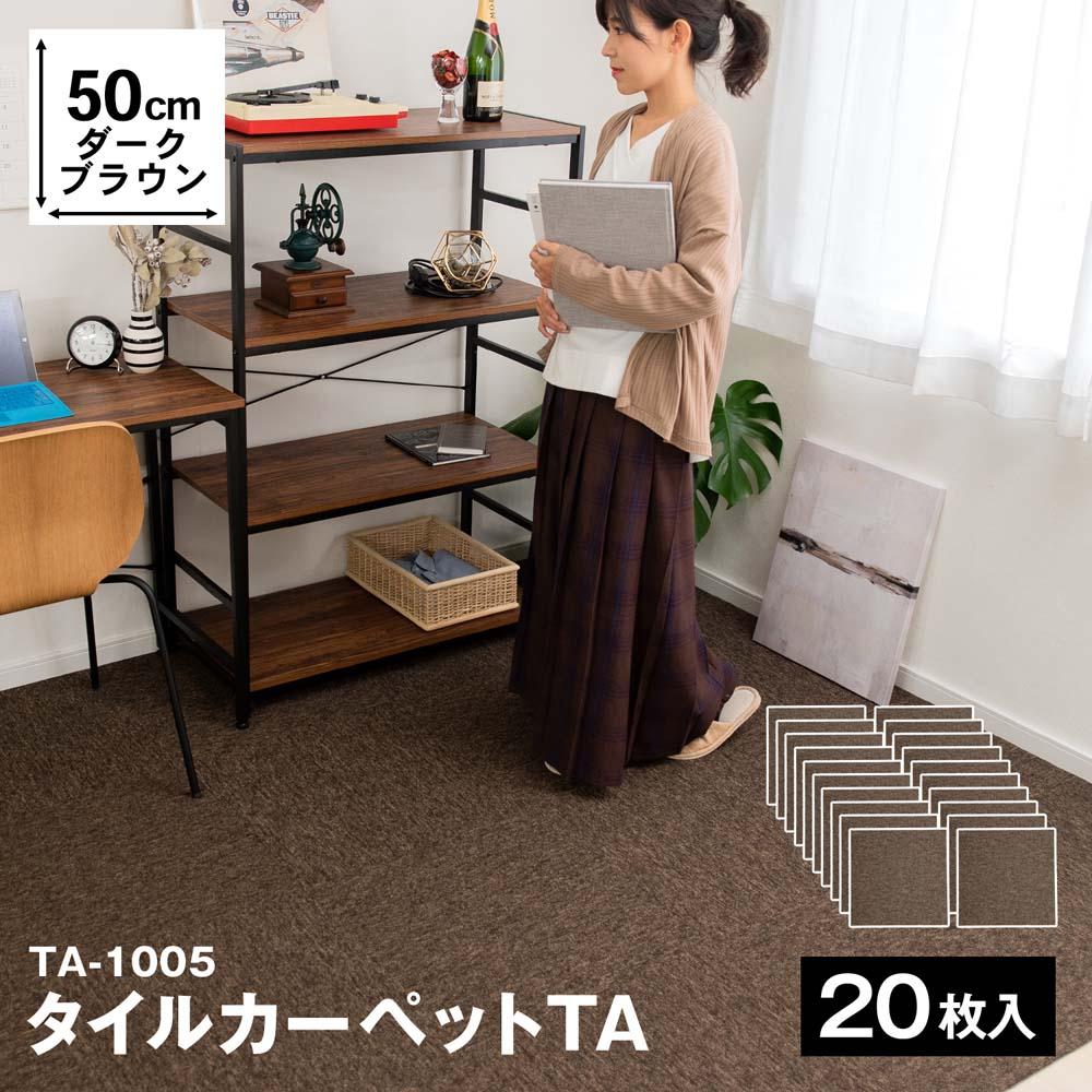 ○タイルカーペット  TA−1005 50×50 ダークブラウン 1ケース20枚入り