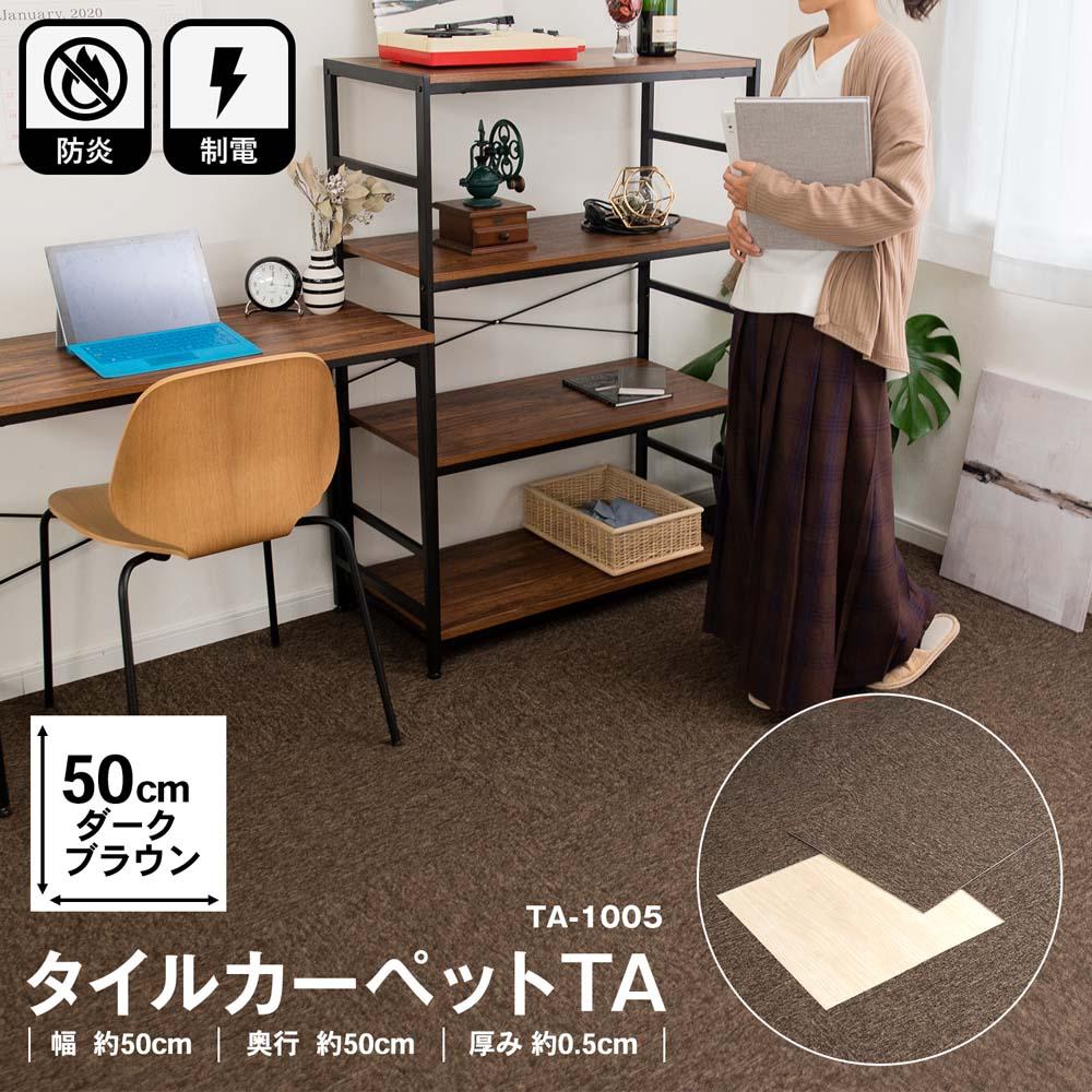 ○タイルカーペット  TA−1005 50×50 ダークブラウン