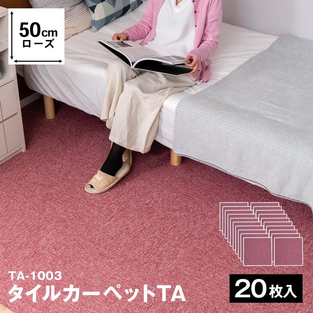○タイルカーペット  TA−1003 50×50 ローズ 1ケース20枚入り