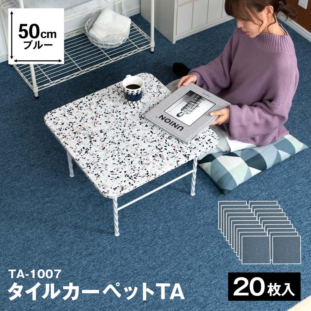 ○コーナン オリジナル タイルカーペットTA−1007 50×50ブルー ×20枚 ケース販売
