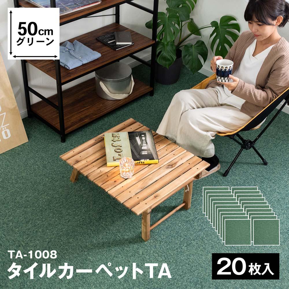 ○コーナン オリジナル タイルカーペットTA−1008 50×50グリーン ×20枚 ケース販売