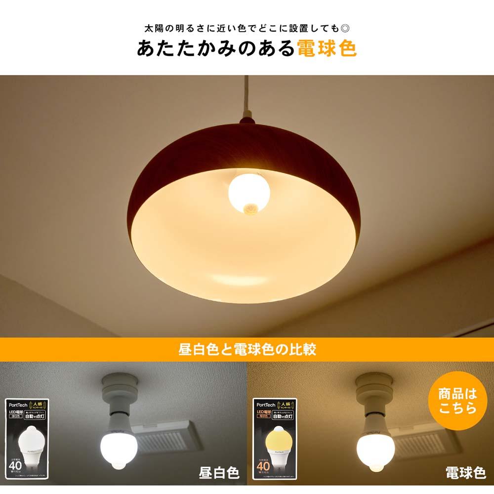 コーナン オリジナル PortTech 人感センサLEDライト40W相当 電球色 PAS40L26