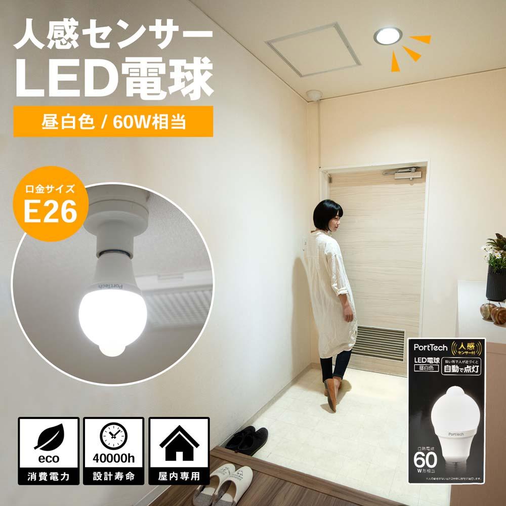 コーナン オリジナル PortTech 人感センサLEDライト60W相当 昼白色 PAS60N26