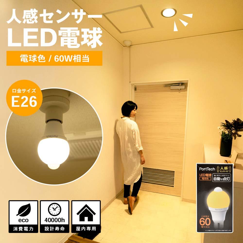 コーナン オリジナル PortTech 人感センサLEDライト60W相当 電球色 PAS60L26