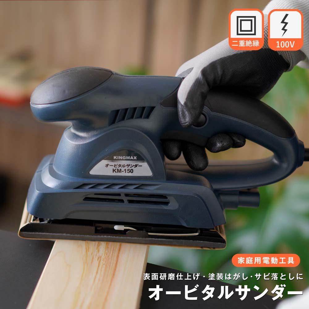 【 めちゃ早便 】☆ コーナン オリジナル オービタルサンダー KM−150