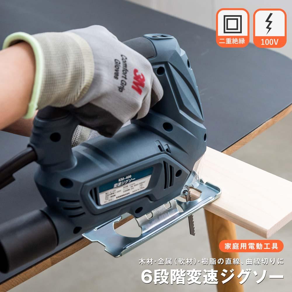 ☆ コーナン オリジナル 6段階変速ジグソー KM−400