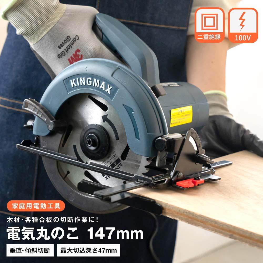 電気丸鋸147mm KM−650