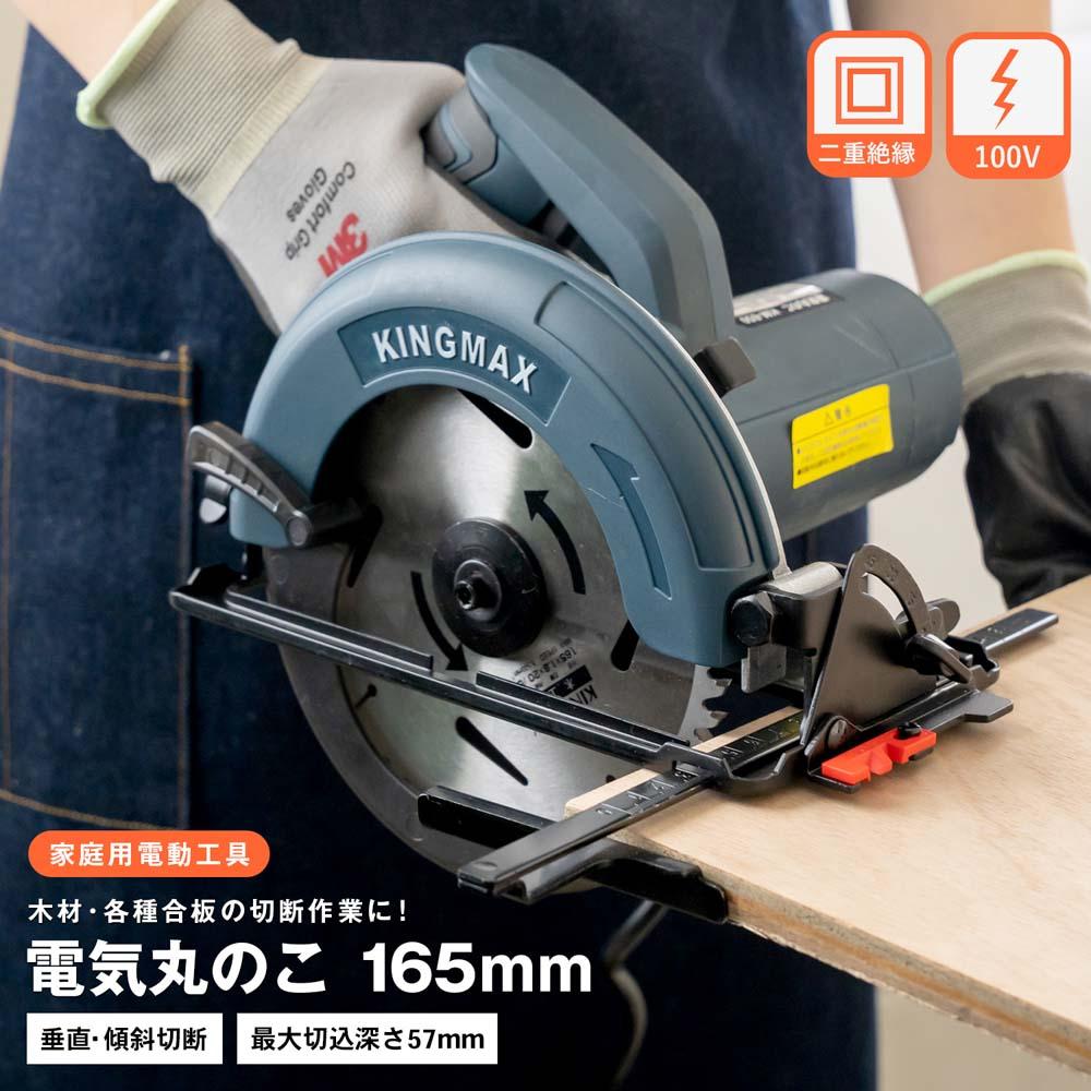 電気丸鋸165mm KM−850