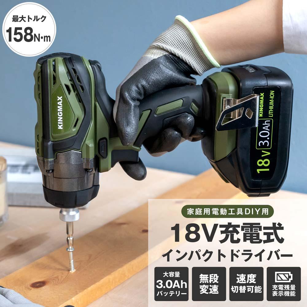 【 めちゃ早便 】18V充電インパクト ドライバー KMID−1830