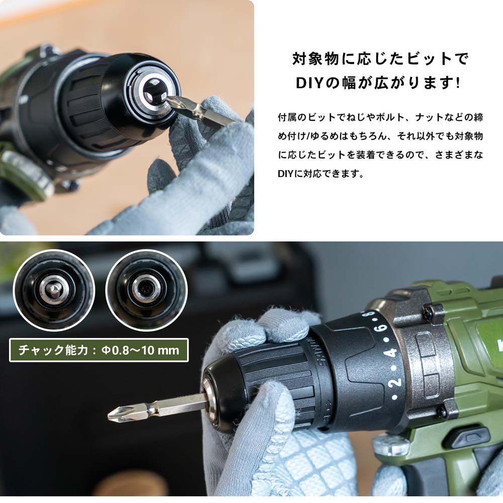 【 めちゃ早便 】18V充電ドリル ドライバー KMCD−1830