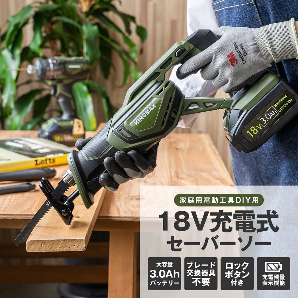 【 めちゃ早便 】18V充電セーバー ソー KMRS−1830