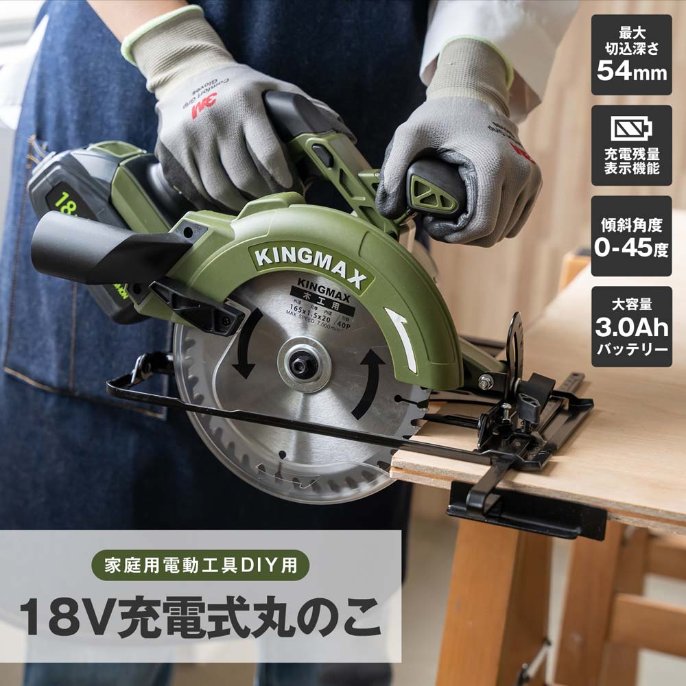 【 めちゃ早便 】18V充電式丸鋸 165mm LMCS−1830
